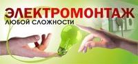 качество электромонтажных работ в Люберцах