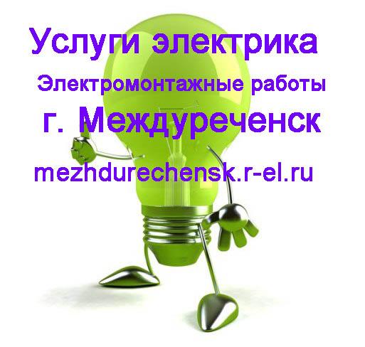 Электрик Люберцы
